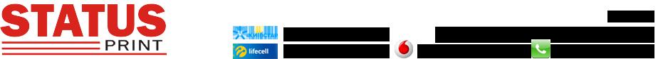 Полиграфические услуги Киев, Святошино, Отрадный, Борщаговка, Академгородок. STATUS Print. Ул. Семьи Сосниных 7а, 1 этаж